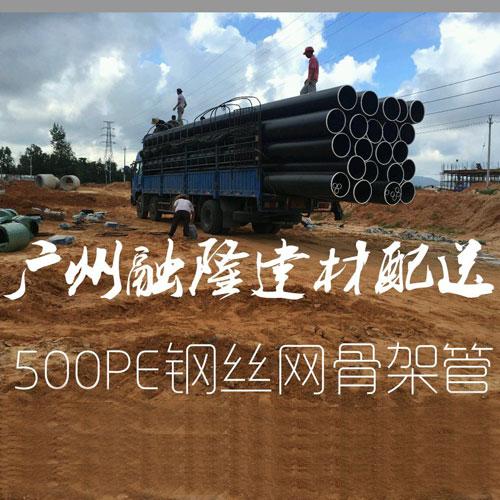 500PE钢丝网骨jiaguan