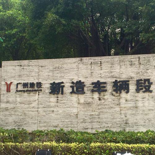 guang州地铁新造车辆段