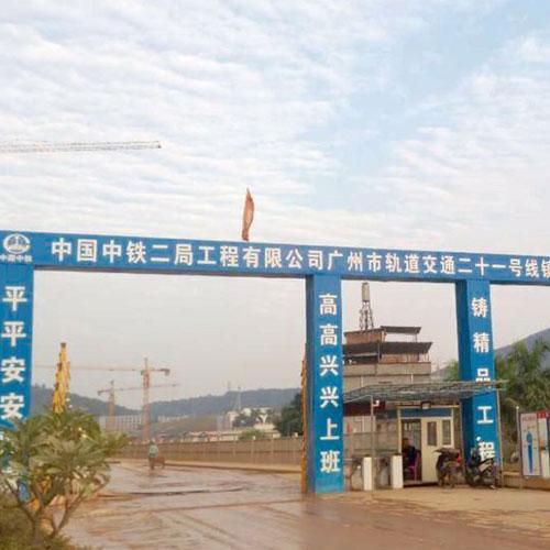 guang州地铁21号线车辆路段项目